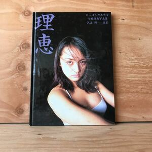 かA-190524 レア [今村 理恵 写真集 理恵 にっぽんの美少女]