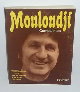 ▲ムルージ Marcel Mouloudji 《Mouloudji Complaintes》
