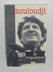 ▲ムルージ Marcel Mouloudji 《le coquelicot》