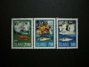 アイスランド共和国発行 タイセイヨウダラとコダラやホッコクアカエビなど水産業切手 3種完 NH 使用済