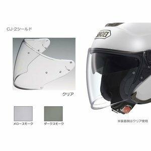 ショウエイ SHOEI CJ-2 PINLOCK シールド ダークスモーク J-FORCE4 J-CRUISE