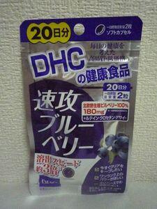 速攻ブルーベリー 健康食品 ★ DHC ディーエイチシー ◆ 1個 40粒 20日分 サプリメント ソフトカプセル ビルベリーエキス食品