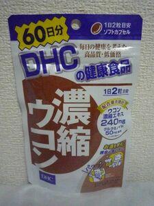 濃縮ウコン 健康食品 ★ DHC ディーエイチシー ◆ 1個 120粒 60日分 サプリメント ソフトカプセル 秋ウコン 春ウコン 紫ウコン 3種ブレンド
