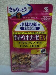 小林製薬の栄養補助食品 ナットウキナーゼEX イワシペプチド EPA DHA ★ 1個 60粒 約30日分 サプリメント ソフトカプセル さかなっとう