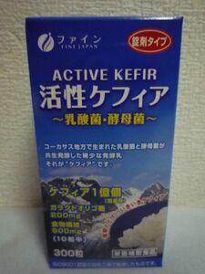 活性ケフィア ACTIVE KEFIR 乳酸菌・酵母菌 栄養補助食品 錠剤タイプ ★ ファイン FINE JAPAN ◆ 2個 (1個300粒) ガラクトオリゴ糖
