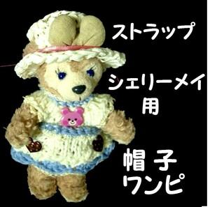 即決 送料無料  ストラップ  シェリーメイ用  コスチューム  麦わら風帽子  手編み  ワンピース ピンクくま 麦藁帽子