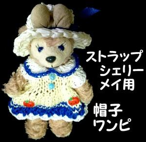 即決 送料無料  ストラップ  シェリーメイ用  コスチューム  麦わら風帽子  手編み  ワンピース 青 トマト 麦藁帽子