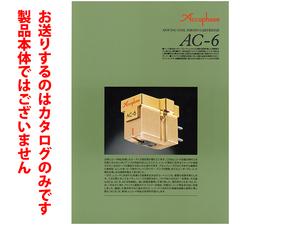 ★A4ペラカタログ★Accuphase アキュフェーズ カートリッジ AC-6 カタログ 2017年10月版★カタログです・製品本体ではございません