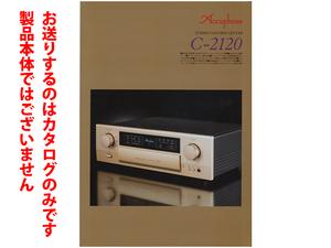★総4頁カタログ★Accuphase アキュフェーズ コントロールアンプ C-2120 カタログ 2014年3月版★カタログです・製品本体ではございません