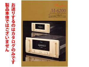 ★総4頁カタログ★Accuphase アキュフェーズ モノーラル・パワーアンプ M-6200 カタログ★カタログです・製品本体ではございません