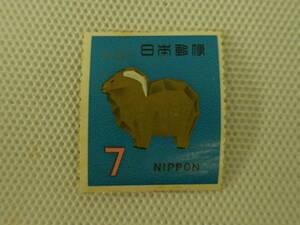 年賀切手 昭和42年用 1966.12.10 単片 7円 ひつじ 未使用