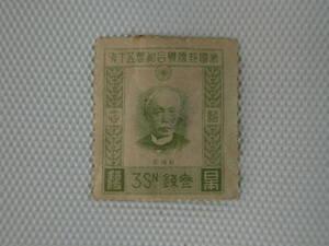 UPU加盟50年 1927.6.20 前島密 3銭切手 単片 未使用