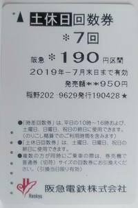 使用済【阪急電鉄 土休日回数券カード】稲野 駅発券