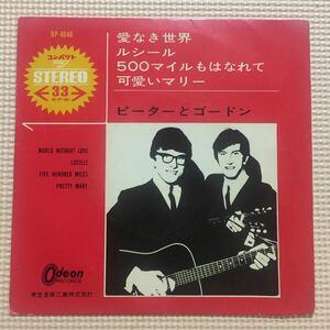 ピーターとゴードン 愛なき世界 4曲入りEP 国内盤7インチレコード