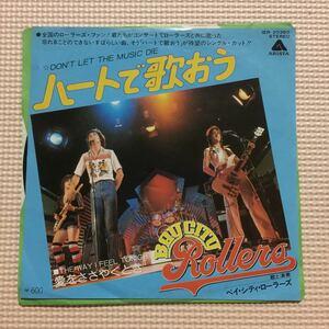 ベイ・シティ・ローラーズ ハートで歌おう 国内盤7インチシングルレコード