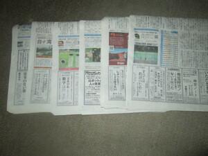 ●多用途・新聞紙 読売 朝日新聞など 朝刊約6日分1kg弱 一読もの 状態良好●