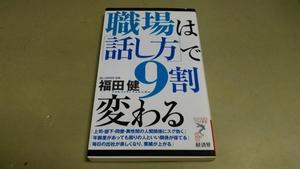 「職場は・話し方・で9割変わる」・福田健。良質新書本。