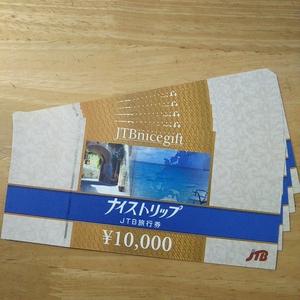 ■JTB旅行券■ナイストリップ 50,000円分■