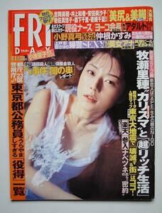 ●フライデー2004年10月7日号●