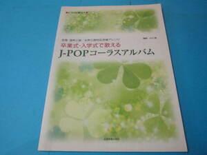 Complete description: J-Pop Chorus Album