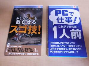 美品 単行本2冊セット 「 PCで仕事!これができれば1人前 」「あなたのPCを甦らせるスゴ技! 」櫻井利明 (著)