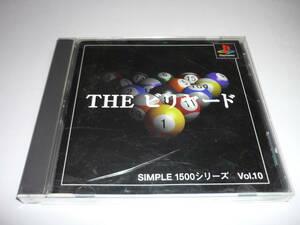 【送料無料】PS THE ビリヤード / プレイステーション