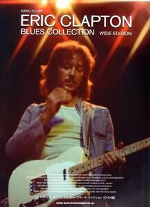 バンド・スコア エリック・クラプトン ブルース・コレクション[ワイド版] クラプトンのブルースの名曲を集めました!見やすいワイド版!