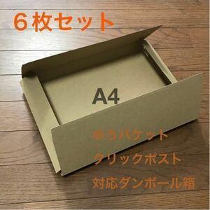 ダンボール箱 ゆうパケット クリックポスト 6枚セット 段ボール 梱包材 ラッピング 包装