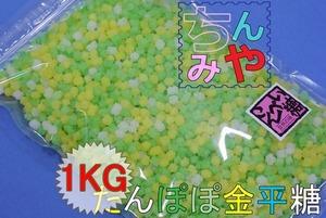 たんぽぽ金平糖(1kg)小粒(小輪)ベビーなタンポポ色の金平糖♪小さなコンペイ糖…小粒金平糖はこれ!【送料込】