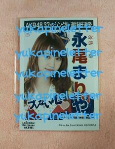 AKB48 37thシングル 選抜総選挙 Labrador Retriever AKB48 劇場版 生写真 AKB48 チームK 永尾まりや
