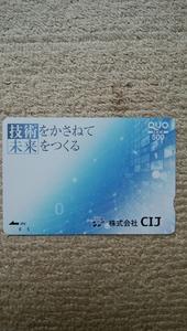 QUOカード500円相当 ポイント消化に!!