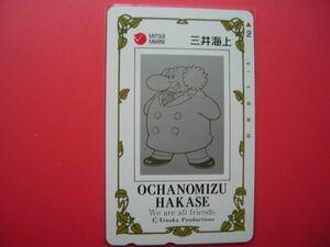 鉄腕アトム お茶の水博士 手塚プロダクション 三井海上 未使用テレカの商品画像