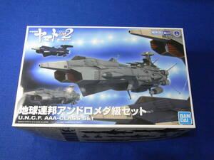 プラモデル 宇宙戦艦ヤマト2202 メカコレクション 地球連邦アンドロメダ級セット