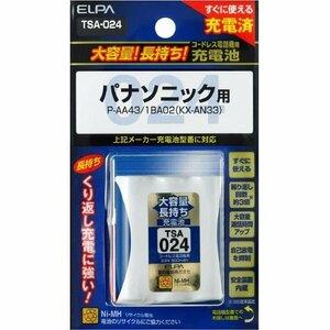新品送料無料 ELPA TSA-024 コードレス電話機用 互換バッテリー 子機 大容量 パナソニック P AA43 1BA02 KX-AN33