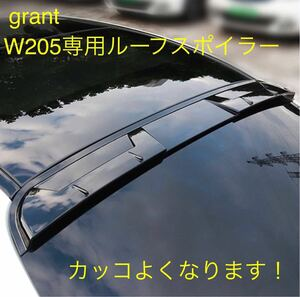 メルセデス・ベンツ Cクラス W205 ルーフスポイラー AMG C63 C43