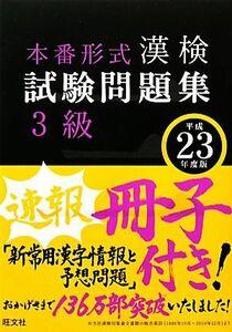 漢検試験問題集3級(平成23年度版)/旺文社【編】