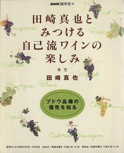 田崎真也とみつける自己流ワインの楽しみ/田崎真也(著者)