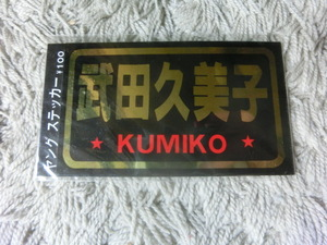 sticker Takeda . beautiful .(1980 period idol