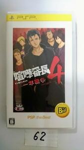 PSP ソフト スパイク 喧嘩番長 4 プレイステーション プレステ ポータブル 携帯 ゲーム 中古