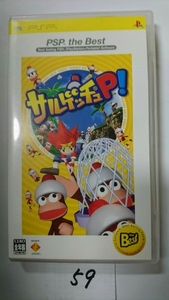 SONY PSP ソフト サルゲッチュ 携帯 ゲーム プレステ プレイステーション ポータブル 猿 携帯 ゲーム ソフト 中古