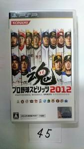 PSP ソフト KONAMI コナミ プロ野球 スピリッツ 2012 魂 プロスピ 野球 ゲーム プレステ プレイステーション ポータブル 中古