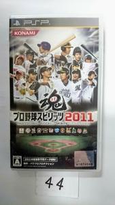 PSP ソフト KONAMI コナミ プロ野球 スピリッツ 魂 プロスピ 野球 ゲーム プレイステーション プレステ ポータブル 中古
