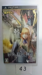 SONY ソニー PSP ソフト 最後の約束の物語 RPG プレイステーション PlayStation プレステ ポータブル 携帯 ゲーム 中古