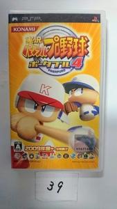 PSP ソフト KONAMI コナミ 実況 パワフル プロ野球 ポータブル 4 パワプロ 野球 ゲーム 育成 スポーツ プレステ ポータブル PlayStation