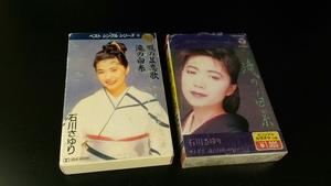 石川さゆり カセットテープ 2本セット 音楽 演歌 ミュージック 歌手 売り切り 在庫処分 お得□59