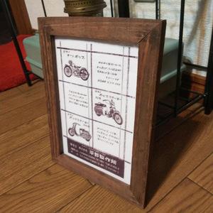 平野製作所 オートポップ ポップスクーター 昭和レトロ 額装品 カタログ 絶版車 旧車 バイク 資料 インテリア 送料込み 1