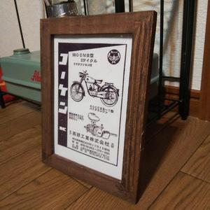 高研工業 コーケン MB型 RB-1型 バイクモーター 昭和レトロ 額装品 カタログ 絶版車 旧車 バイク 資料 インテリア 送料込み