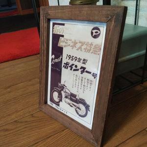 新明和興業 ポインター号 コメット 昭和レトロ 額装品 カタログ 絶版車 旧車 バイク 資料 インテリア 送料込み