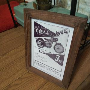 片倉工業 片倉オート 昭和レトロ 額装品 カタログ 絶版車 旧車 バイク 資料 インテリア 送料込み