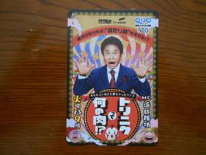 朝日放送株主優待クオカード そんなコト考えた事なかったクイズ 送料63円